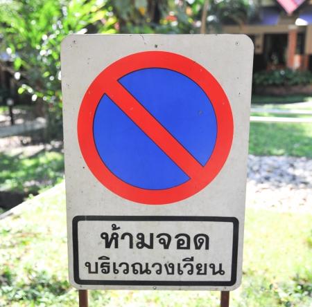 se�al parking: hay se�ales de estacionamiento, el idioma tailand�s Foto de archivo
