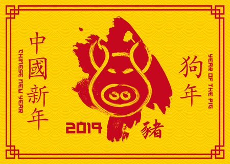 2019 Year of the Pig - Chinese New Year