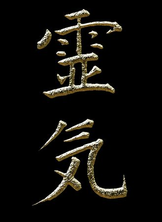 reiki: Traditional Reiki Symbols in a Gold Distressed Metal Effect Stock Photo