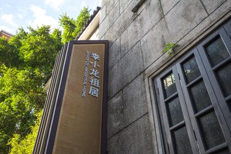 広州, 中国 - 9 月 25、中国広州の 2017:Bruce リーの先祖代々 の家。 報道画像