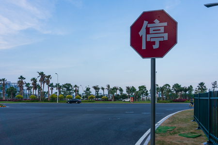 Sign of Stop-At-Intersection Near Xiamen International Financial Center