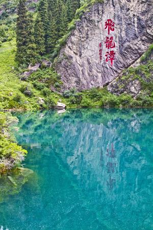 xinjiang: Tianchi scenic area in Xinjiang, China