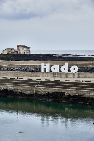 Jeju, Korea - May 23, 2017: Hado text sculpture in port of Hado-ri. Hado-ri is famous attraction for Byeolbangjin fortress. And Recently, The Hado text sculptures have made the town more famous.