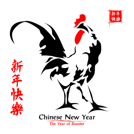 chinese writing: Chinese Painting Rooster. Rightside chinese seal translation:Everything is going very smoothly. Leftside chinese wording & seal translation: Chinese calendar for the year of rooster 2017 Illustration
