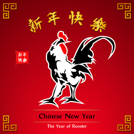 chinese script: Rooster, Chinese New Year 2017