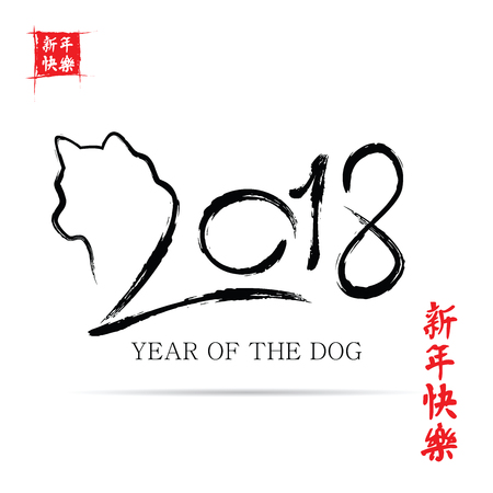 Calligraphy everything is going very smoothly and small Chinese wording translation calendar for the year of dog 2018