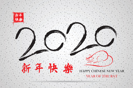 Happy Chinese New Year. Chinese Calligraphy 2020 Everything is going very smoothly and small Chinese wording translation: Chinese calendar for the year of rat 2020 向量圖像