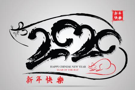 Feliz Año Nuevo Chino. Caligrafía china 2020 Todo va muy bien y pequeña traducción de texto chino: calendario chino para el año de la rata 2020 Ilustración de vector