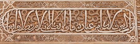 plasterwork: Granada, Spain - August 23, 2011: Alhambra de Granada. Arabic plasterwork text detail in Nasrid Palaces