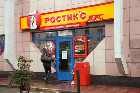 KFC restaurant in a centre of Moscow, Russia - March 23, 2011 Stock Photo - 9105604