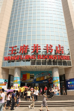 People are walking in front of the famous Wangfujing bookstore in the Famous Wangfujing shopping street in Beijing, China - July 20, 2010