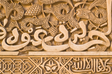 circa: Detail of a wall plaster in Alhambra
