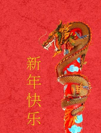 中国の新年あけましておめでとうございます
