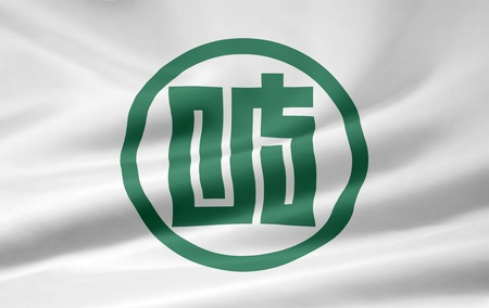 gifu: Flag of Gifu - Japan