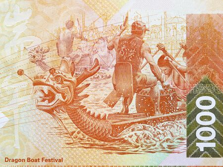 Dragon Boat Festival from Hong Kong money
