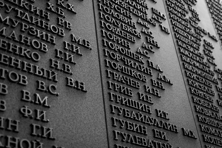 etched: UFA - RUSSIA 16TH JANUARY 2016 - The names of the fallen Russian soldiers of the Great Patriotic War are remembered at the Victory Park war memorial in Ufa, Russia in January 2016