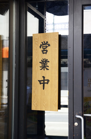 The Open sign in Chinese Japanese concepts of in business Stock Photo