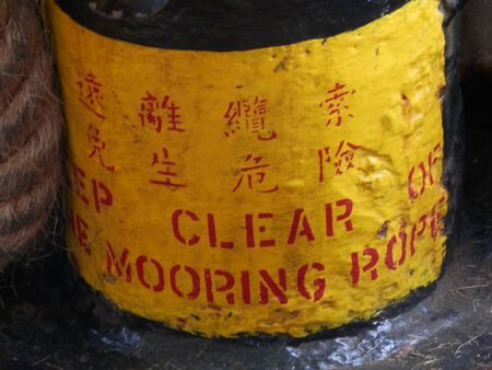 Yellow Warning in Chinese and English on Star Ferry boat, Hong Kong