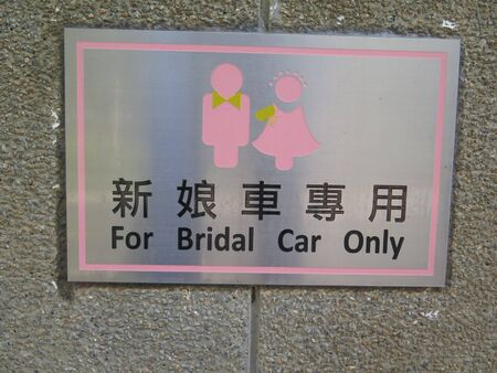 Reserved and restricted parking for bridal cars only outside registry office in Hong Kong Stock Photo