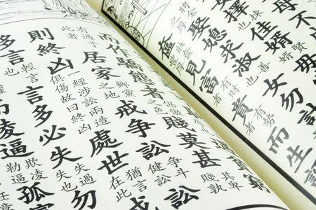 almanak: Pagina's van een Chinese almanak