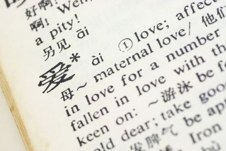 bilingual: Love written in Chinese in a Chinese-English translation dictionary