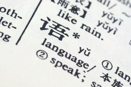 translate: Idioma chino escrito en chino en un diccionario de traducci�n Ingl�s -