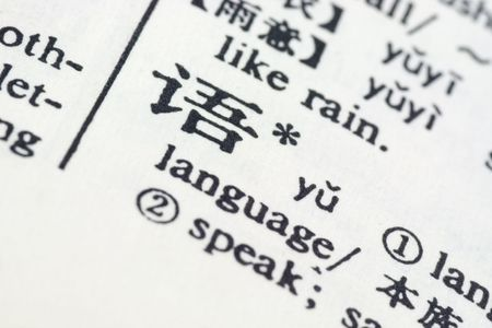 Language written in Chinese in a Chinese-English translation dictionary Stock Photo - 794100