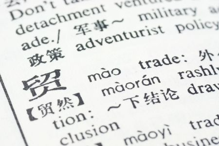 Trade written in Chinese in a Chinese-English translation dictionary