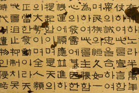Rows of Korean characters Stock Photo