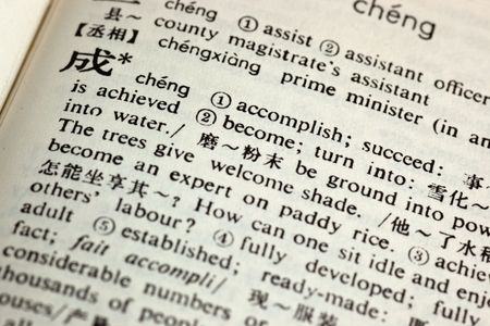 Succeed written in Chinese in a Chinese-English translation dictionary  photo