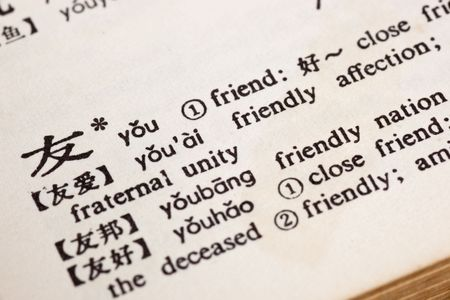 lingo: Friend written in Chinese in a Chinese-English translation dictionary