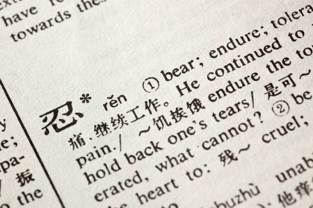 endure: Endure written in Chinese in a Chinese-English translation dictionary