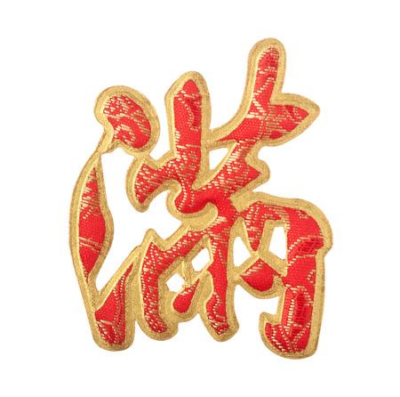 Chinesische Kalligraphiedekoration lokalisiert auf weißem Hintergrund