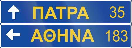 greek alphabet: Advance direction sign (stack type) - Road Sign in Greece. It shows the way to Patra and Aonia.