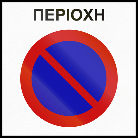 greek alphabet: Greek traffic sign: No parking zone. The greek word means zone. Stock Photo
