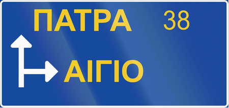 greek alphabet: Advance direction sign (diagrammatic type) - Road Sign in Greece. It shows the way to Patra and Aigio.