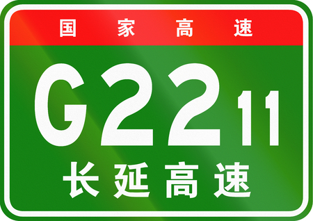 chinese script: Chinese route shield - The upper characters mean Chinese National Highway, the lower characters are the name of the highway - Beijing-Kunming Expressway.