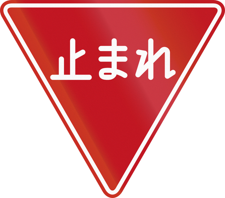 japanese script: Japanese regulatory road sign which means Stop. Stock Photo