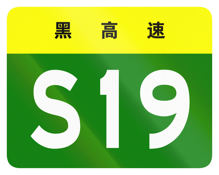 provincial: Road shield of provincial highway in China - the characters at the top identify the province Heilongjiang.