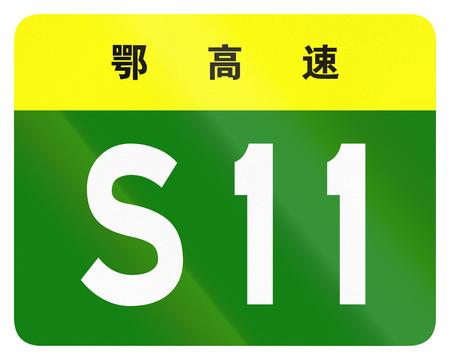 provincial: Road shield of provincial highway in China - the characters at the top identify the province Hubei. Stock Photo