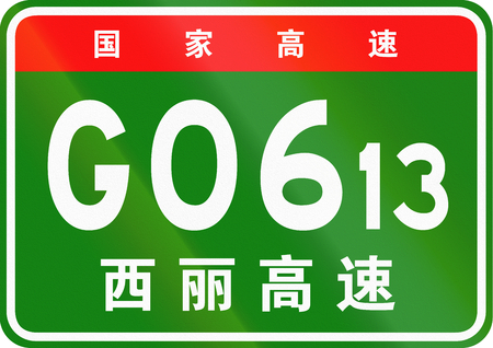 chinese script: Chinese route shield - The upper characters mean Chinese National Highway, the lower characters are the name of the highway - Xining-Lijiang Expressway.