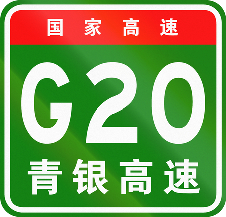 chinese script: Chinese route shield - The upper characters mean Chinese National Highway, the lower characters are the name of the highway - Qingdao-Yinchuan Expressway.