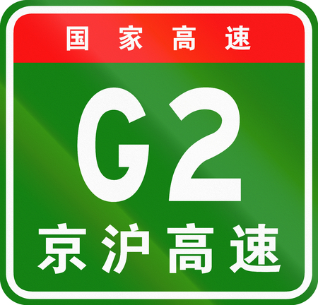 chinese script: Chinese route shield - The upper characters mean Chinese National Highway, the lower characters are the name of the highway - Beijing-Shanghai Expressway.