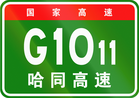chinese script: Chinese route shield - The upper characters mean Chinese National Highway, the lower characters are the name of the highway - Harbin-Tongjiang Expressway. Stock Photo