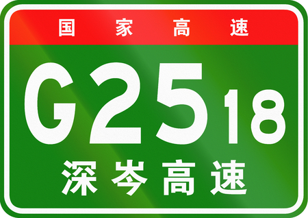 chinese script: Chinese route shield - The upper characters mean Chinese National Highway, the lower characters are the name of the highway - Shenzhen-Cenxi Expressway.