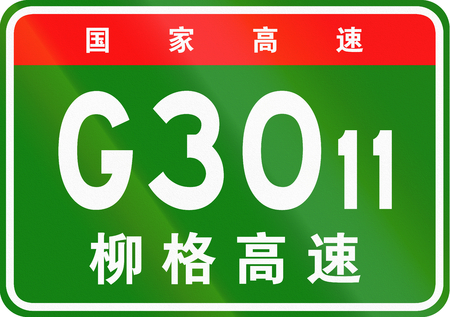 chinese script: Chinese route shield - The upper characters mean Chinese National Highway, the lower characters are the name of the highway - Liuyuan-Golmud Expressway.