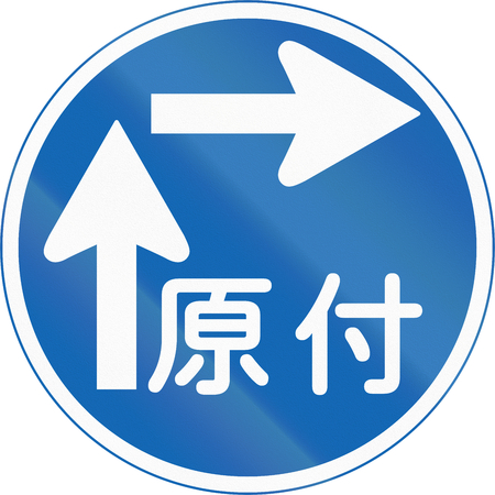 mopeds: Japanese road sign - Two-Stage Right Turn for Mopeds. The text means mopeds.