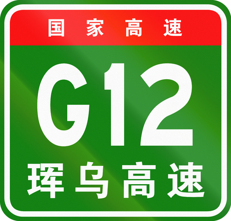 chinese script: Chinese route shield - The upper characters mean Chinese National Highway, the lower characters are the name of the highway - Hunchun-Ulanhot Expressway.