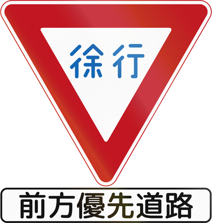 yield: Japanese road sign - Yield. The blue text in the sign by itself means Slow but the additional plate changes the meaning of the sign to Yield instead.