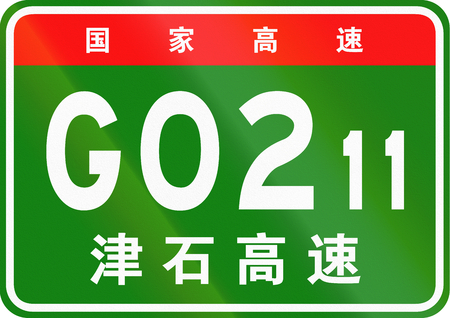 chinese script: Chinese route shield - The upper characters mean Chinese National Highway, the lower characters are the name of the highway - Tianjin-Shijiazhuang Expressway. Stock Photo